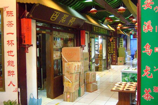 写真: 天山茶城3