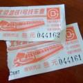 写真: 地下鉄の切符
