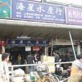 写真: 銅川水産市場