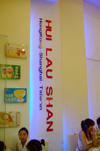 写真: 香港系のお店