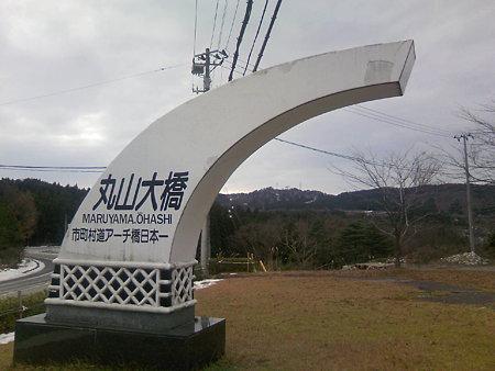 丸山大橋への入口