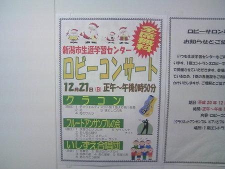 ロビーコンサートのポスター