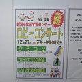 写真: ロビーコンサートのポスター