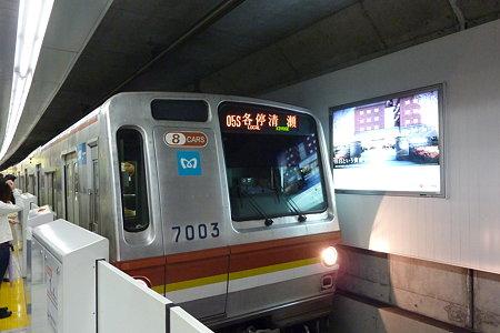 メトロ7000系 明治神宮前駅