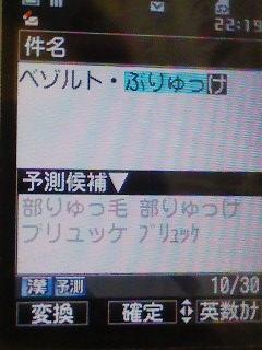 ダソヌ☆マソ的ケイタイ。