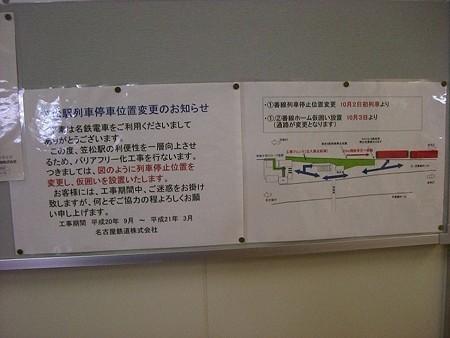 929-笠松停車位置s