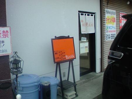 麺屋高橋 外観