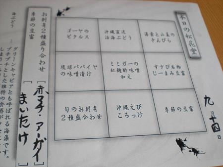 琉球松花堂