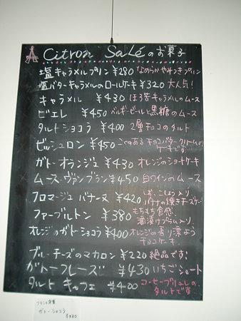 シトロンサレのお菓子メニュー
