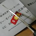 Photos: EMチップ処刑中