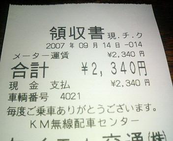 200709142249000