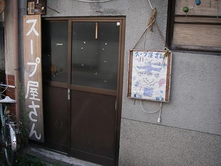 スープ屋さん_20060917_02