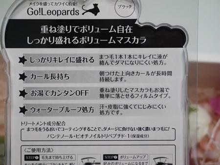 Go!Leopards ドラマティックアイライナー Go!Leopards フルボリュームマスカラ (10)