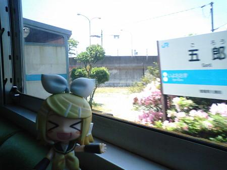 五郎駅に停車。 リン:「全国の、ごろうきゅんのふるさとー♪♪」