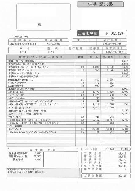 BEAT車検20120615