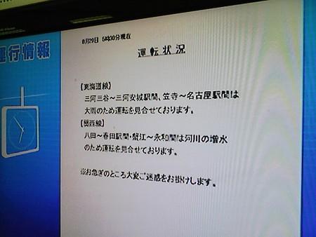 080829-豊橋駅案内板