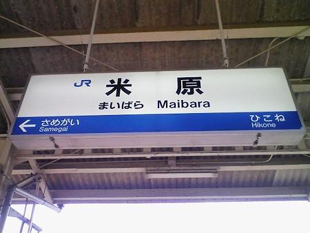 080831-米原駅
