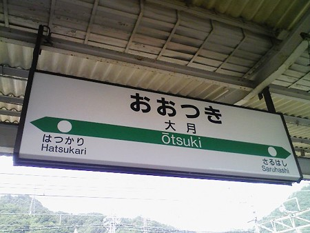 080908-大月駅