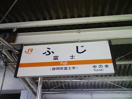 080908-富士駅