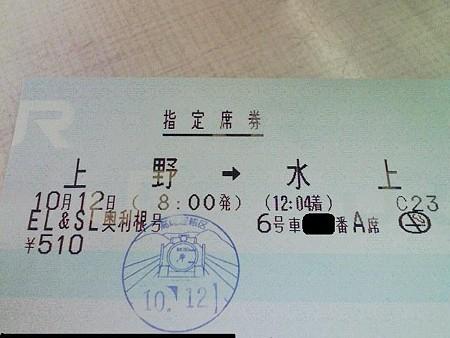 081012-奥利根号指定席券(1)