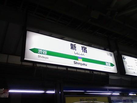 081018-新宿駅
