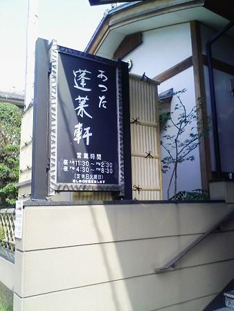 081027-蓬莱軒