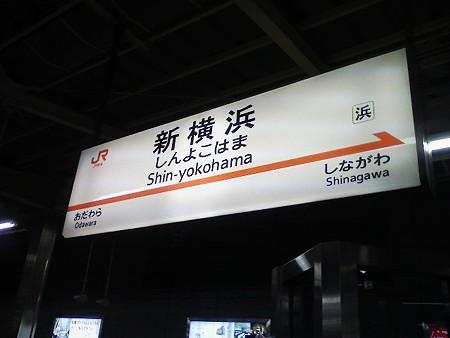 081027-帰路 新幹線 (2)