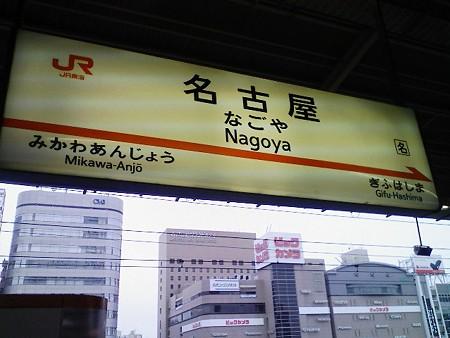 081026-名古屋 新幹線