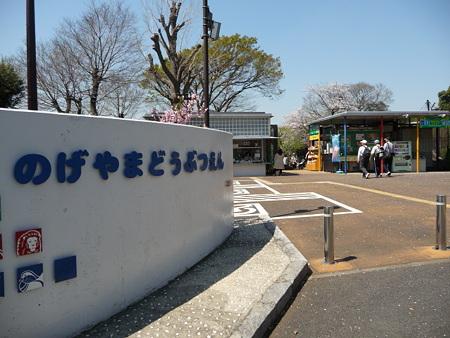 090409-野毛山動物園入口 (1)