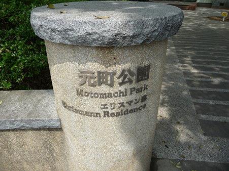 090420-エリスマン邸 (1)