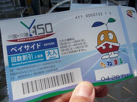 090428-入場回数券 (1)