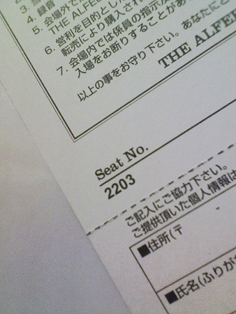 090513-GH相模大野メモチケ (1)