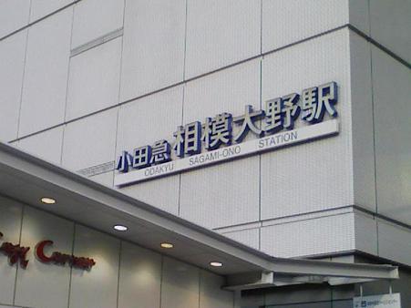 090513-GH 相模大野駅