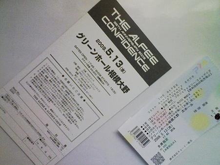 090513-GH相模大野メモチケ
