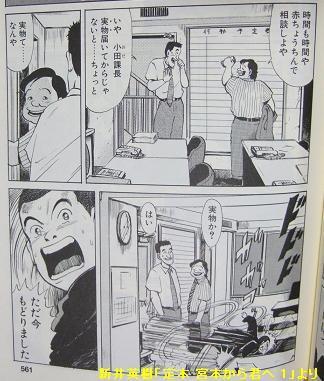 miyamoto kara kimihe 1