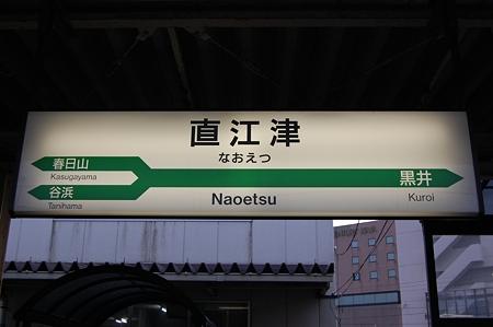 駅名標 直江津