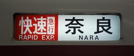 近鉄通勤車行先 快速急行奈良