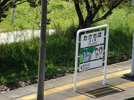 廃線の駅2