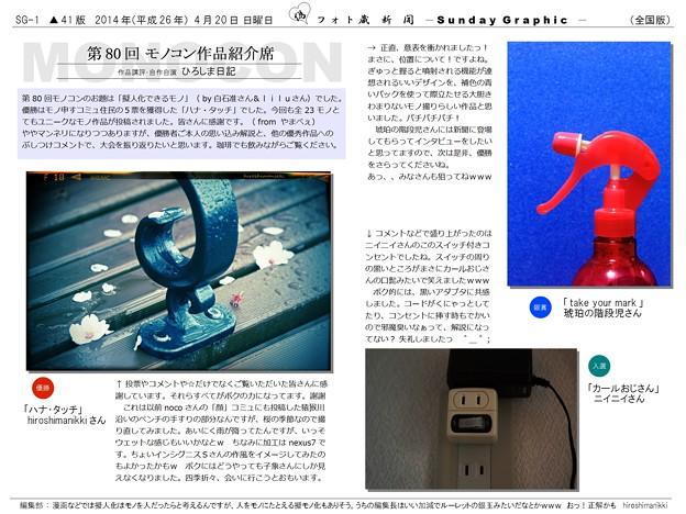 第80回モノコン作品紹介席(1/2)