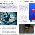 Photos: 第80回モノコン作品紹介席(1/2)