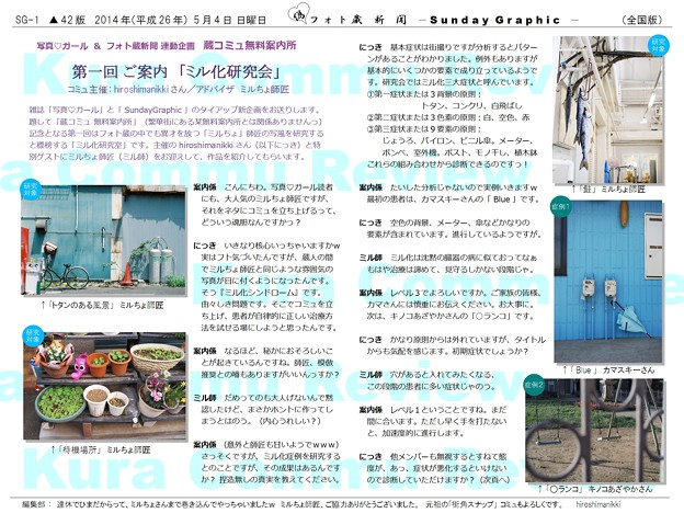 Photos: 第一回 蔵コミュ無料案内所(1/2)