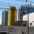 Photos: 090424 002麻生セメント