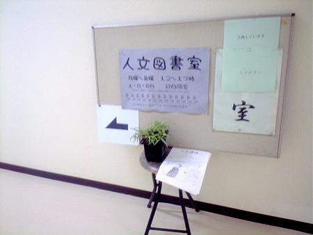 東京工業大学 人文図書室案内
