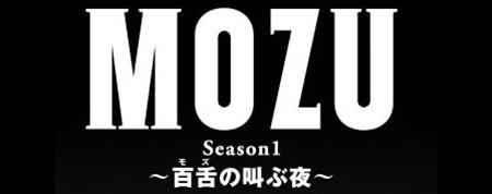 ドラマ『MOZU』