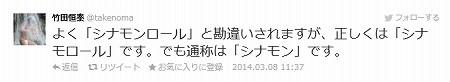 竹田恒泰のツイッター発言