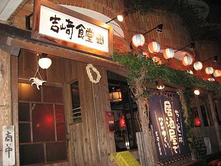 沖縄旅行記:吉崎食堂
