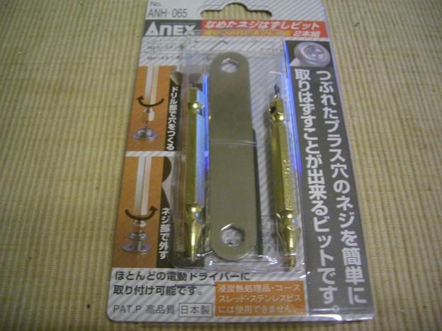 なめたネジ外しビット (ANH-065)