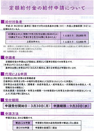 定額給付金申請書(記入例2)