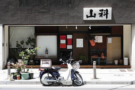 2009.04.26 関内 山科