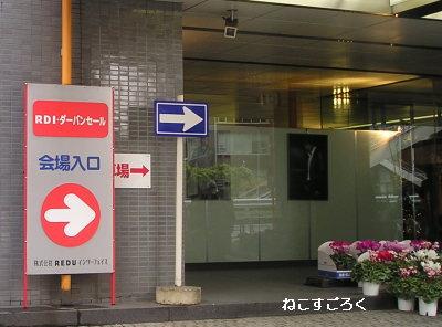 RDI・ダーバンセール レナウン本社